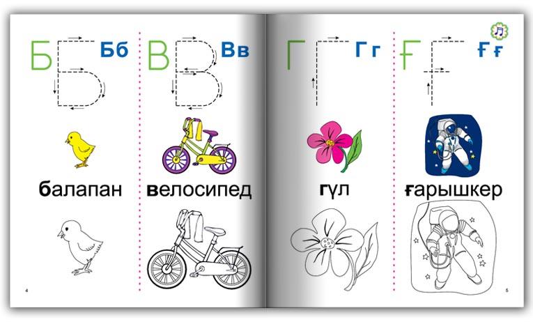 Раскраски на казахском языке
